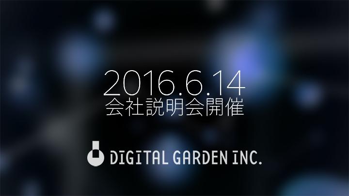 dgi_event20160614_001