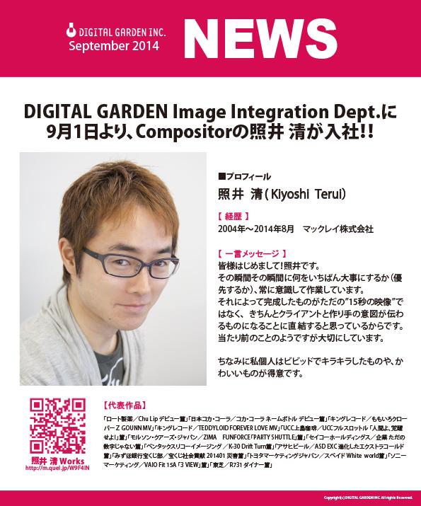 DGI_news_terui_web