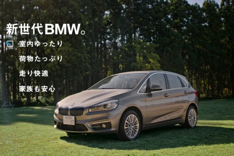 BMW Japan Corp. / F45