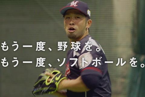日本野球機構(NPB)/「夢へのキャッチボール」 オールスタッフ篇