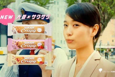 大塚製薬株式会社 / SOYJOY 「SOYJOY Crispy?」篇