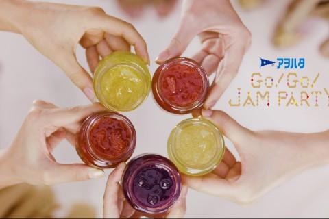 アヲハタ / 55ジャム「JAM PARTY」篇