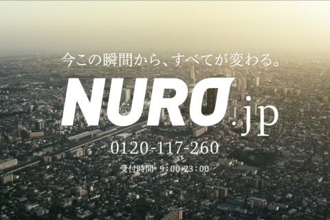 ソニーネットワークコミュニケーションズ / NURO「RBB SPEED AWARD NO.1」篇
