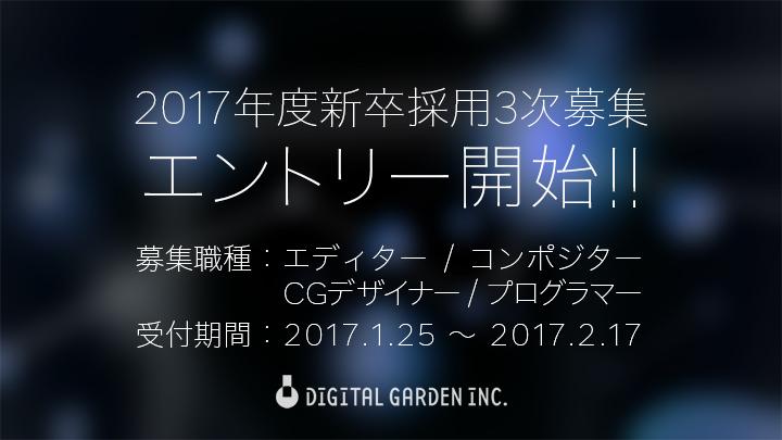 dgi_3rd_entrystart