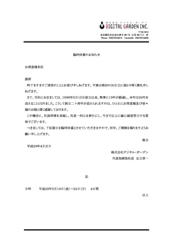 創立二十周年_臨時休業のお知らせ