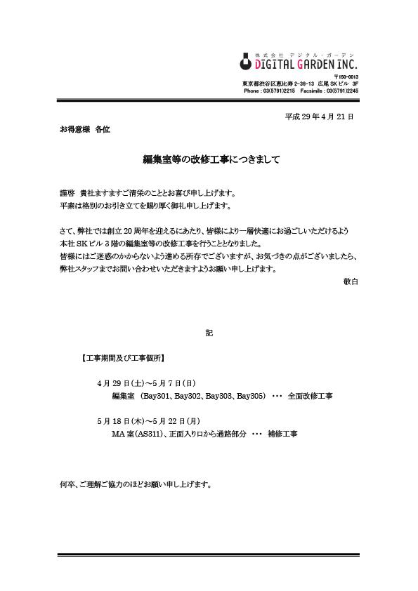 DGI_201705改修工事のお知らせ