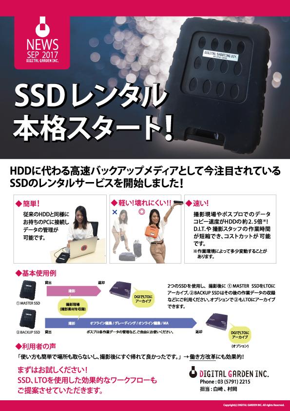 1709_SSD