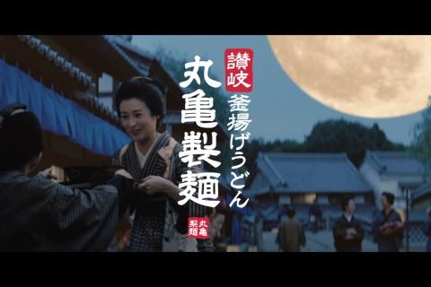 トリドールホールディングス / 丸亀製麺「牛すき釜玉 / 満月より、満腹」篇