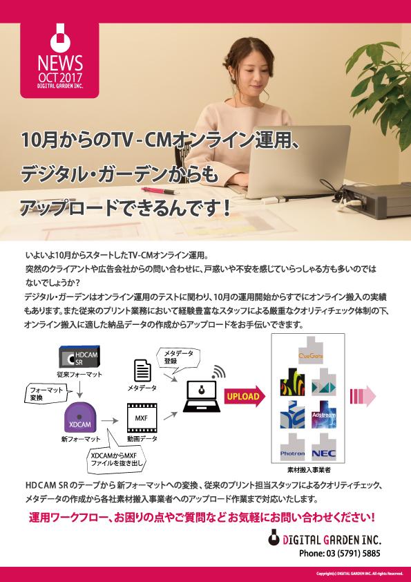 1710_online