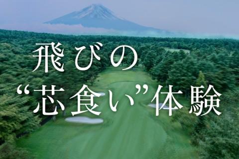 """ダンロップスポーツ/ XXIO X (テン)「飛びの""""芯食い""""体験」篇"""