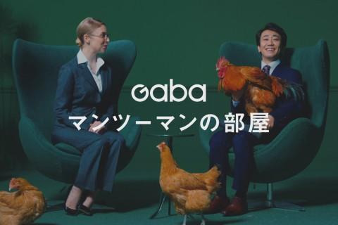 GABA / マンツーマン英会話「マンツーマンの部屋」篇