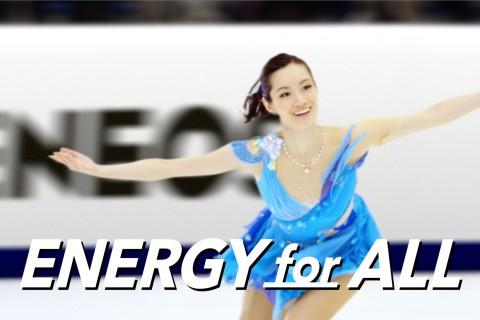JXTGエネルギー / ENEOSエネルギーソング「フィギュアスケート」篇 / 「スピードスケート」篇
