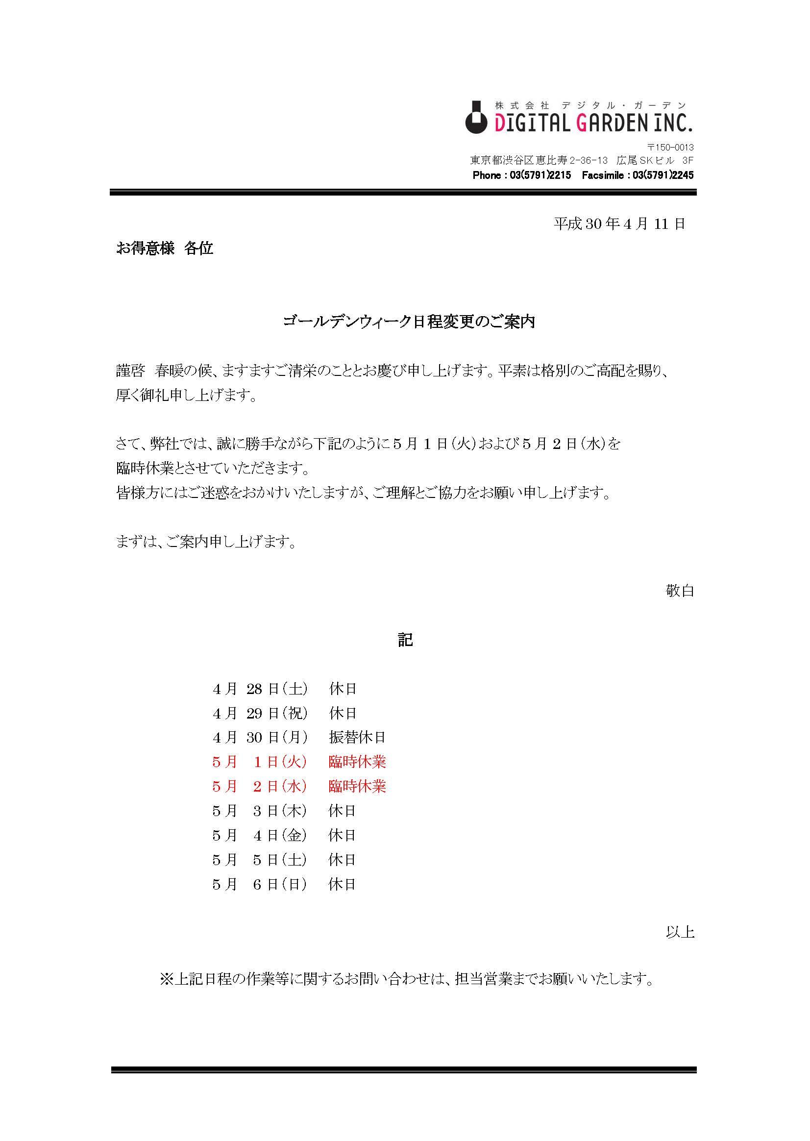 DGI_2018GW日程変更のお知らせ