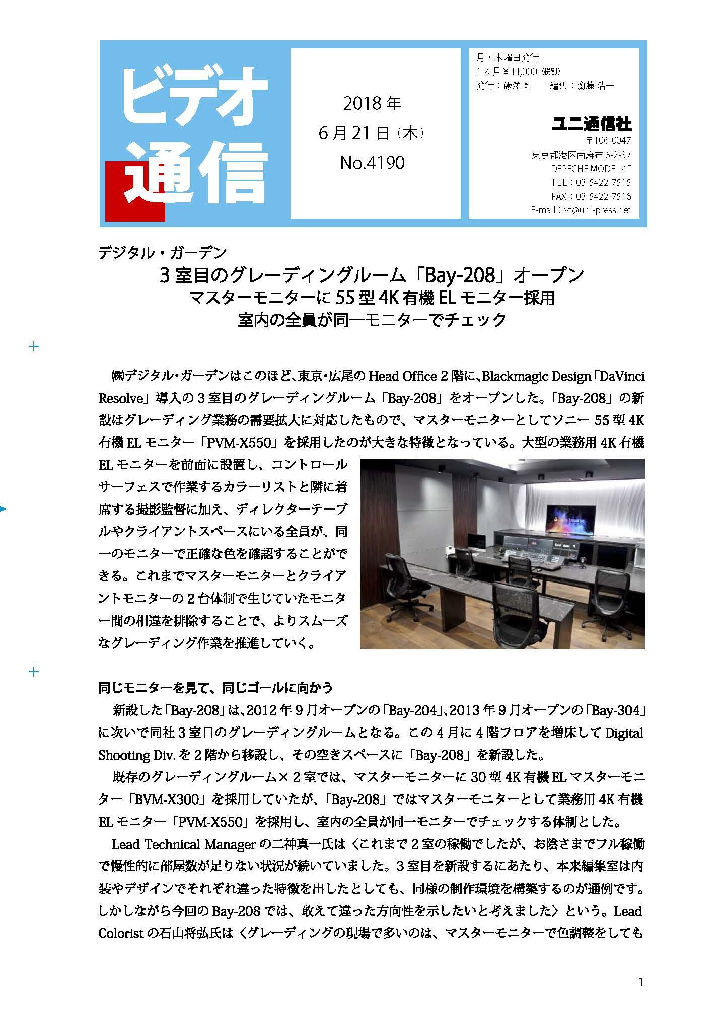 DGI_Bay208_ページ_1