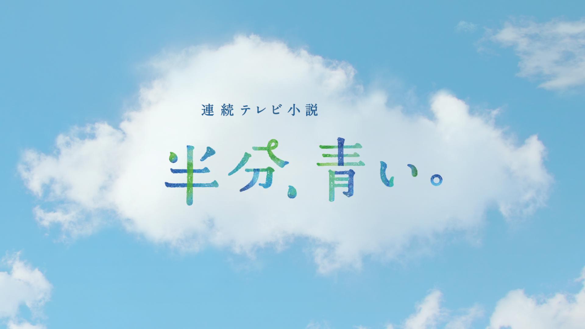 NHK / 朝ドラ「半分、青い。」タイトルバック