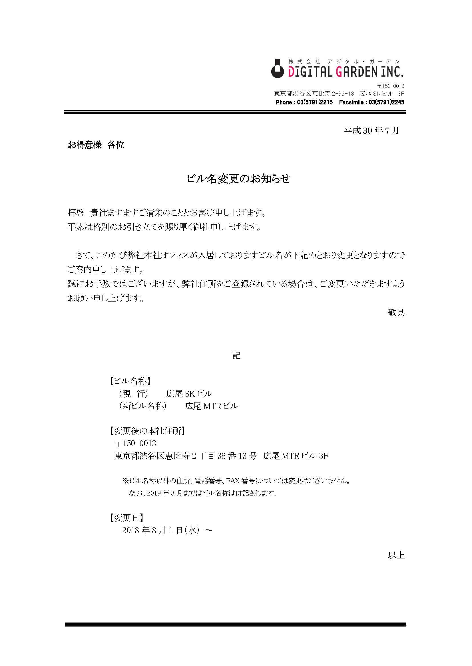 掲示_DGI_201807ビル名変更お知らせ