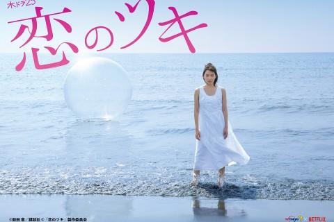 テレビ東京 / 木ドラ25「恋のツキ」