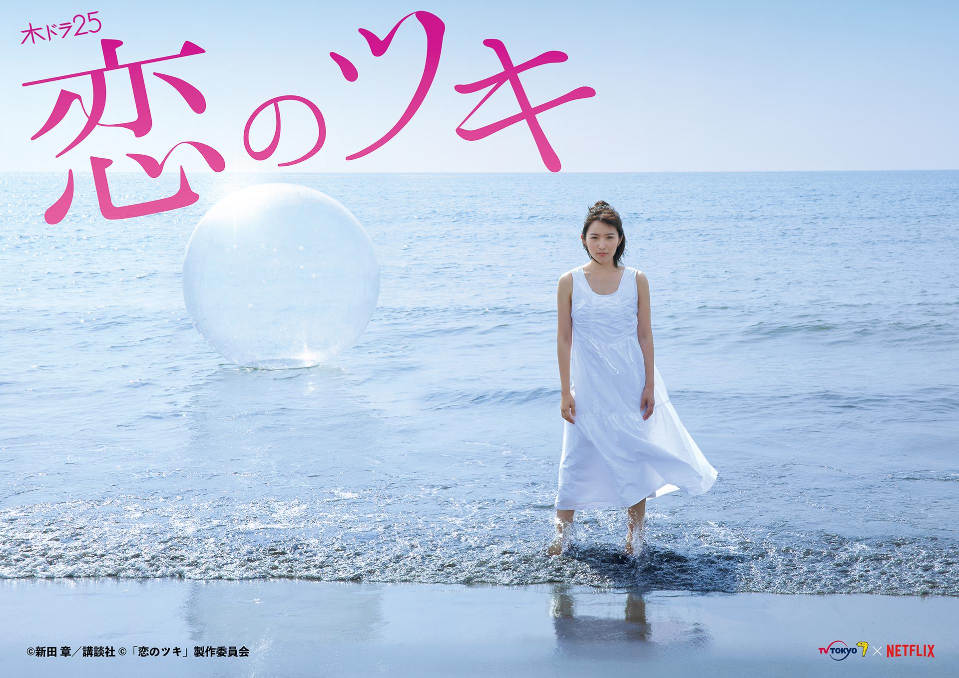 web_koitsuki_main_2