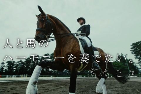 パナソニック / ビューティフルジャパン 群馬・馬術「人と馬のハーモニーを奏でたい。」篇