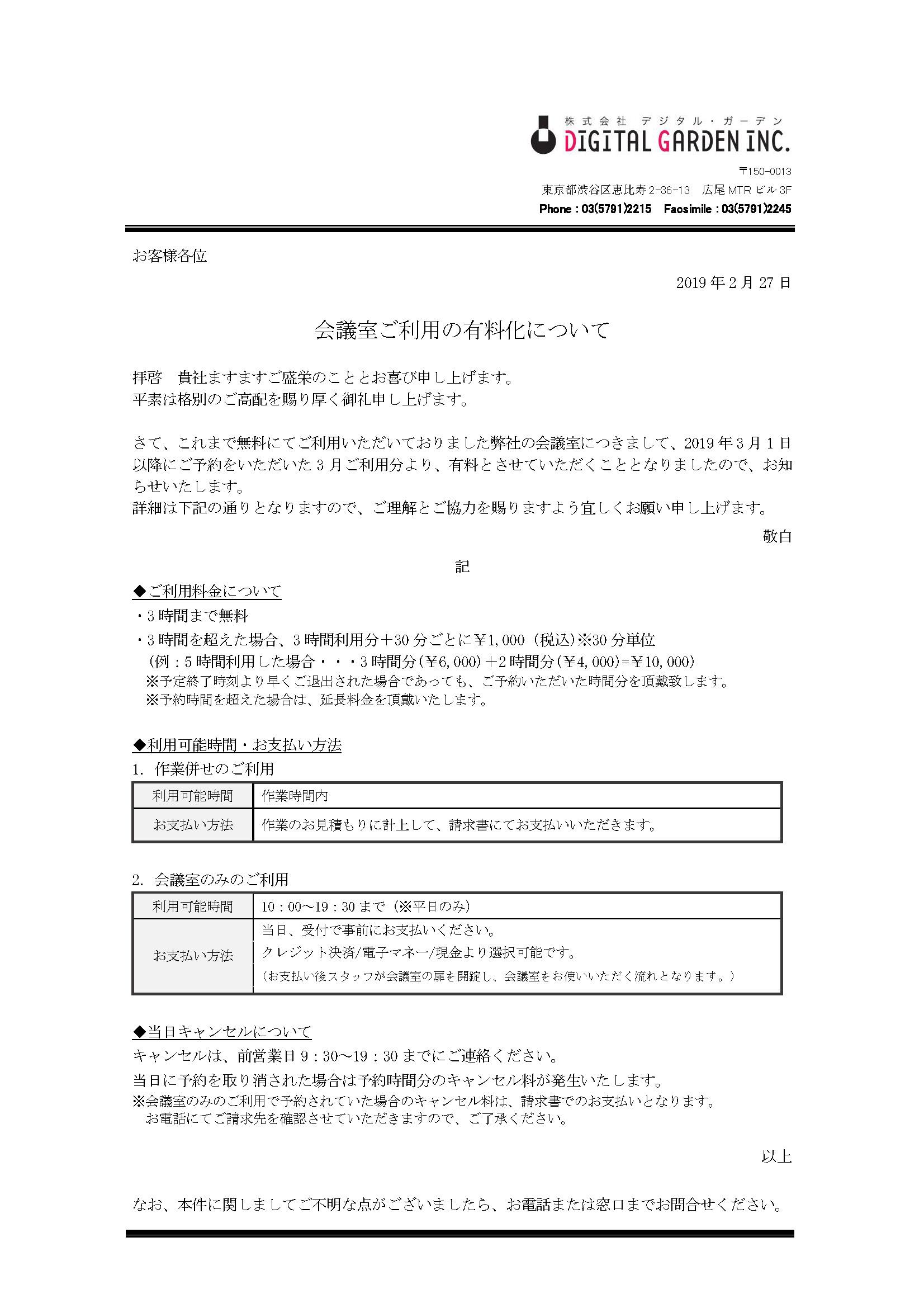 【HP+受付掲示用】会議室の有料化について (1)