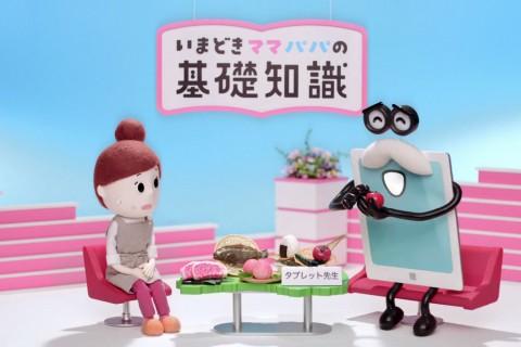 復興庁 / いまどきママパパの基礎知識 その1「日本の食べ物の安全性」
