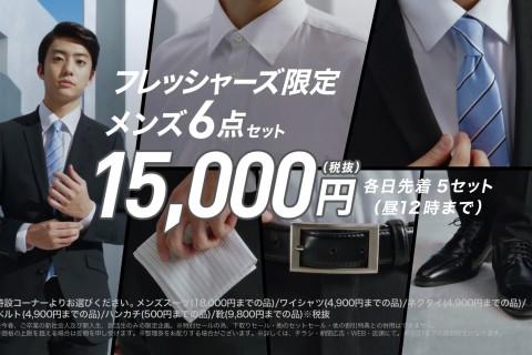 はるやま商事 / 伊藤健太郎×はるやま「ひっくりかえるほど脚長」篇
