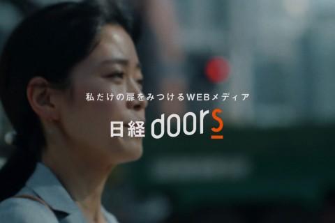 日経BP / 日経doorsブランドムービー
