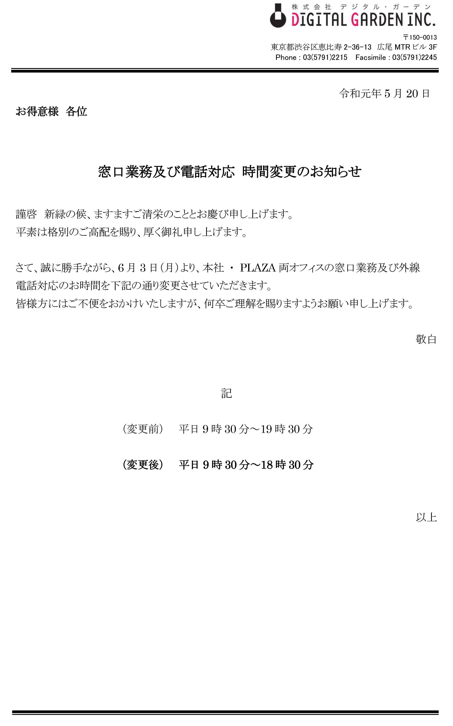 DGI_窓口対応時間変更のお知らせ20190520