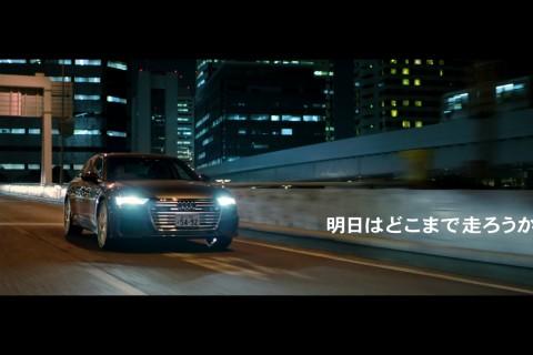 アウディ ジャパン / The new Audi A6「ただいま」篇