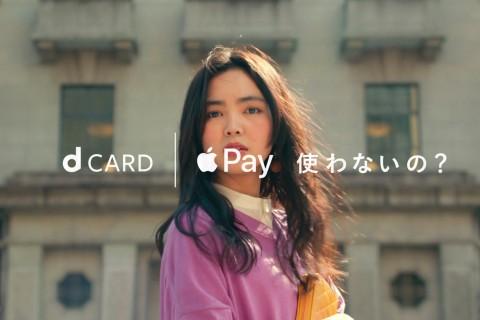 NTTドコモ / d CARD | Apple Pay 使わないの?「謎の声 VS まだ使ってない人たち」篇