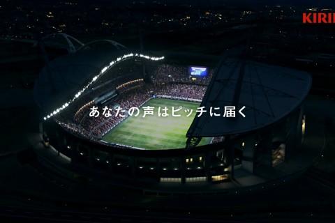 キリン / サッカー「新しい応援」篇