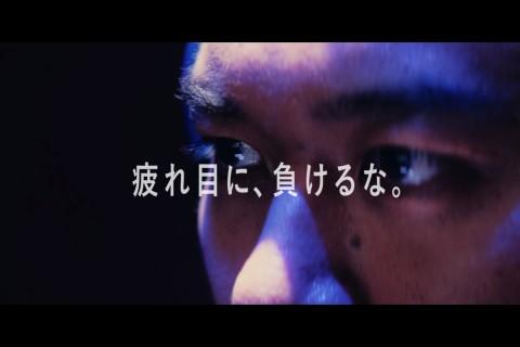 ロート製薬 / ロートジー「本当の敵」篇
