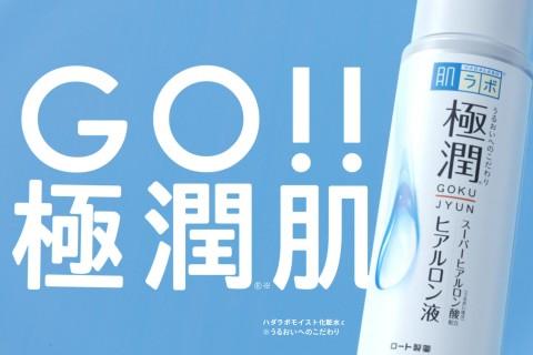 ロート製薬 / 極潤「GO!!極潤肌」篇
