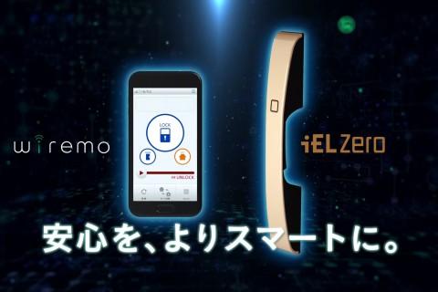 美和ロック / 「IoTで鍵が進化する」篇