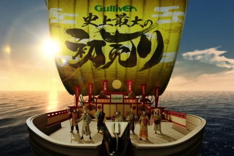 IDOM / ガリバー「史上最大の初売り年末」篇