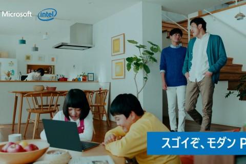 日本マイクロソフト / 「スゴイぞ、モダンPC」