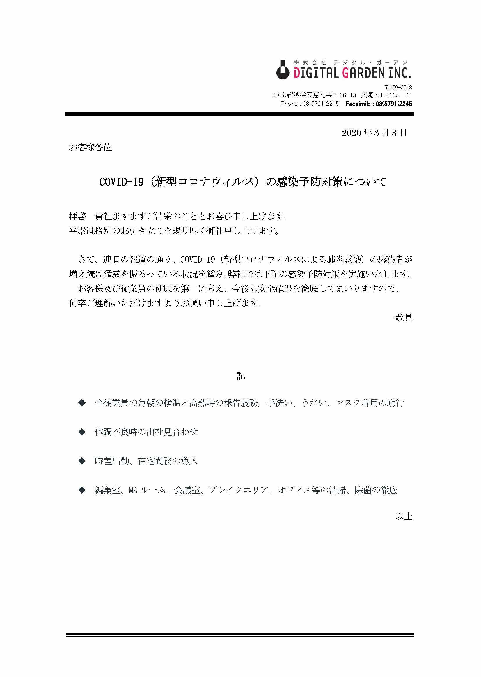 DGI_20200303コロナ対策のお知らせ