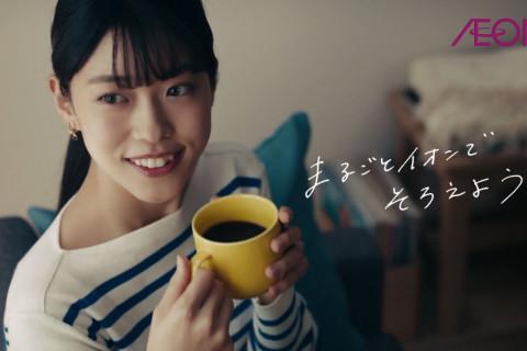 イオン / 「新生活まるごとイオン」篇