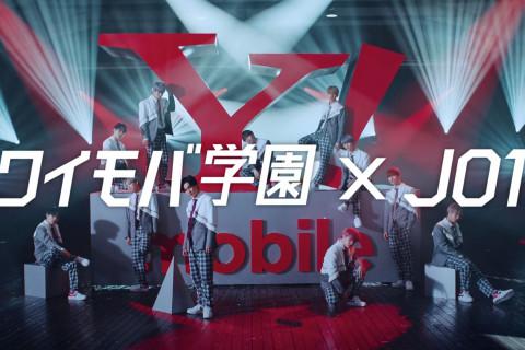 ソフトバンク / Y!mobile ワイモバ学園「BIG Y!」篇