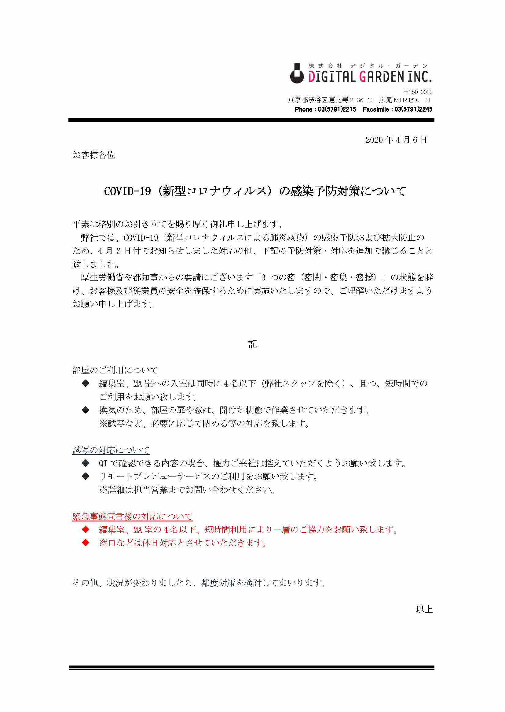 DGI_20200406コロナ対応のお知らせ