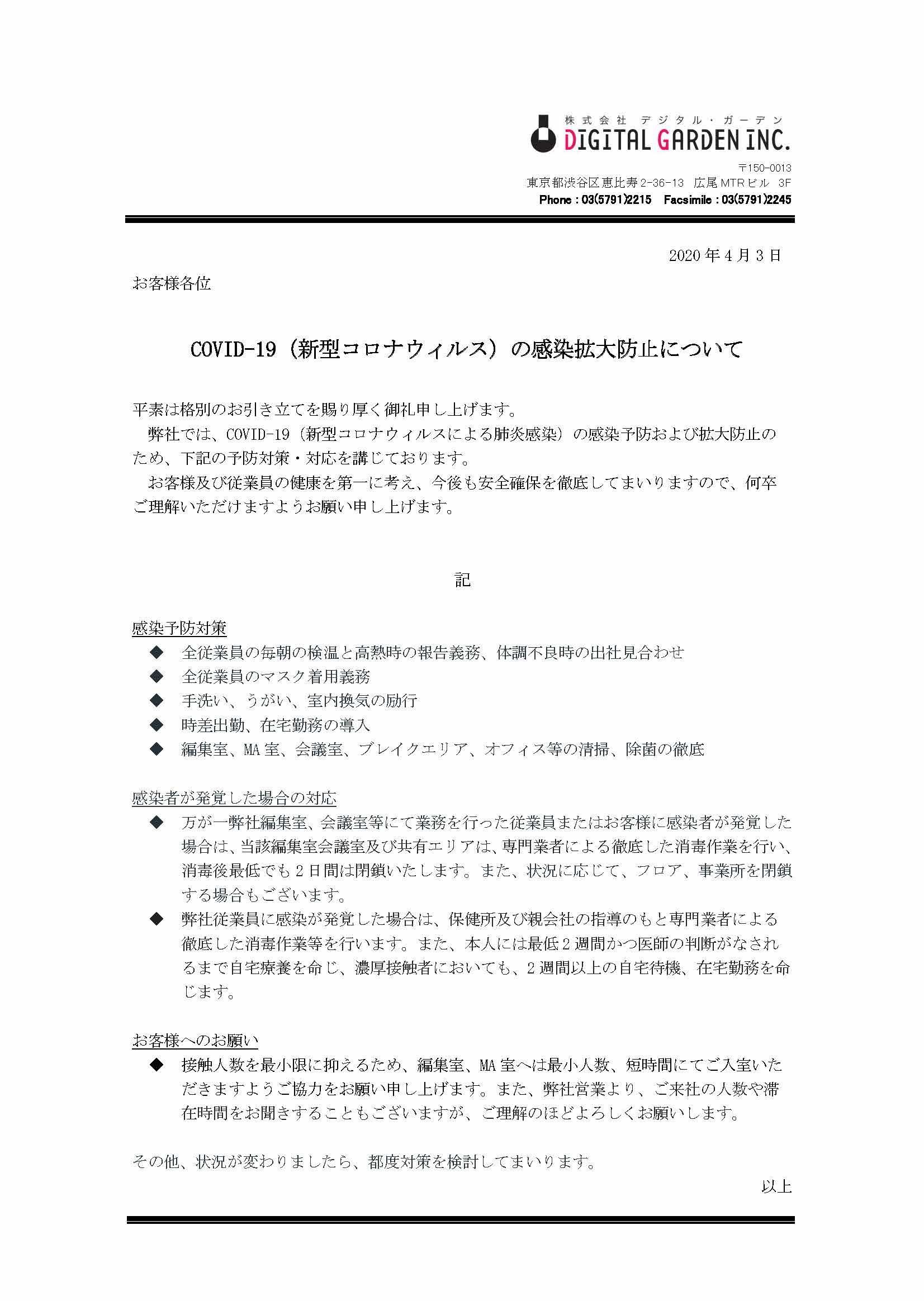 DGI_20200403コロナ対応のお知らせ