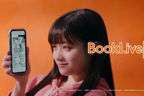 BookLive / BookLive!「全巻読破」篇