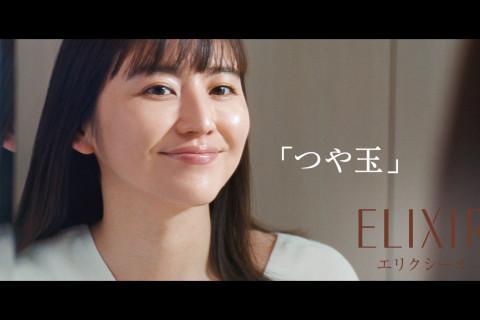 資生堂ジャパン / エリクシール「泡立てない洗顔ジェル」篇