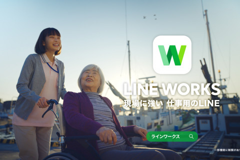 LINE WORKS / LINE WORKSで現場が動き出す「介護」篇
