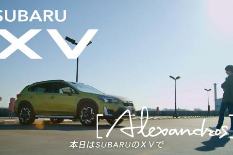 SUBARU / SUBARU XV「XVと風になってー[Alexandros]川上洋平」篇