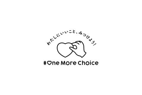 ツムラ / #OneMoreChoice プロジェクトムービー