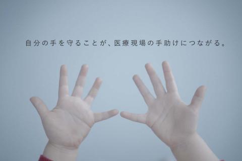 資生堂 / Hand in Hand Project「#手守り習慣で手助けを」篇